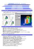 磁界解析ソフトウェアF-MAG製品カタログ
