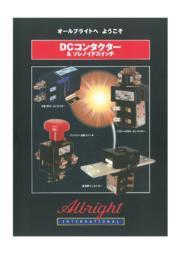 DCコンタクター&ソレノイドスイッチカタログ 表紙画像