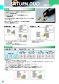 切削工具「端面溝入れ NTK SATURN DUO」の製品カタログ 表紙画像
