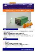 SMファイバ出力532nm光源LDS1004 表紙画像