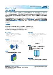 ソリューション トランス設計 表紙画像