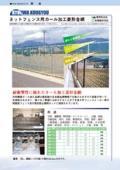 ネットフェンス用カール加工菱形金網の製品カタログ 表紙画像