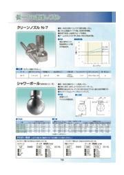 タンククリーナー「回転洗浄ノズル(低中圧仕様) N-7」 表紙画像