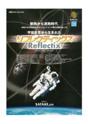 遮熱材『リフレクティックス』カタログ 表紙画像