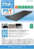 樹脂製敷板【軟質タイプ】 プラボーくん/PS-Y 表紙画像