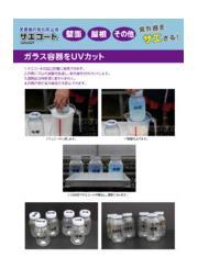 コーティング保護剤『サエコート(R)』 施工事例3 表紙画像