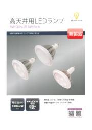 LED照明 高天井用LEDランプ [E39口金タイプ] 表紙画像