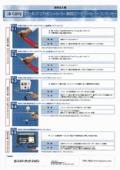 空気注入機(ハンディータイプ/リユース品専用)「エアーポンプ」の製品カタログ