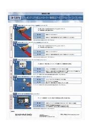 空気注入機(ハンディータイプ/リユース品専用)「エアーポンプ」の製品カタログ 表紙画像