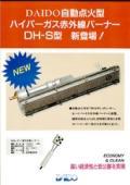 自動点火型 ハイパーガス赤外線バーナー DH-S型 表紙画像