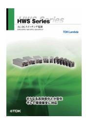 TDKラムダ HWSシリーズ 単出力 15W~1500W ユニット電源 スイッチング電源 表紙画像