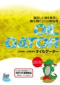 環境にやさしい油吸着剤『オイルゲーター』『セルソーブ』