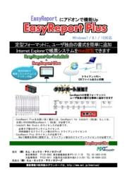 EasyReport Plus 表紙画像