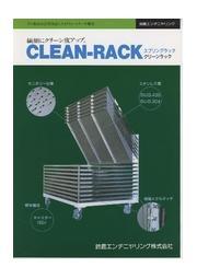 ゴム製品品質保証機材 スプリングラック CLEAN-RACK 表紙画像