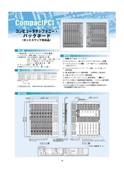 CompactPCI-6Uバックボード(コンピュータテレフォニー適合・ホットスワップ対応タイプ) 表紙画像