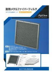 洗浄再生型耐熱フィルタ『耐熱メタルファイバーフィルタ』 表紙画像