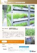 機能性野菜を生産する「植物ストレス負荷型栽培装置」