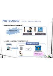 入退門ログイン制御システム『PRETEGUARD(ペテガード)』カタログ 表紙画像