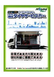 『TB・PCタイヤサービスカーVer,2.0』 表紙画像