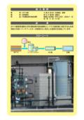 【リーチフィルター納入事例】ホテル顧客用温泉水 表紙画像