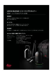 3Dレーザースキャナー『LEICA BLK360』 表紙画像