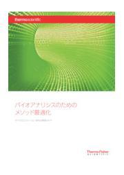 『マイクロエリューションSPEの実用ガイド』 表紙画像