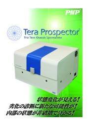 テラヘルツ分光装置『Tera Prospector』 表紙画像