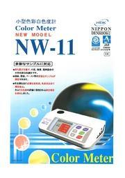 小型色彩計・白色度計「NW-11」の製品カタログ 表紙画像