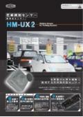 超音波センサー/在車検知/天井取付型 HM-UX2カタログ無料プレゼント 表紙画像