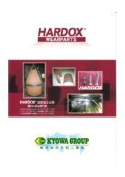 耐摩耗鋼板『HARDOX(ハルドックス)』 表紙画像