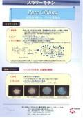 天然素材純化 バイオ新原料/スラリーキチン 表紙画像