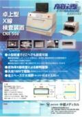 X線検査装置『CNX-50a 簡透』