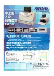 X線検査装置『CNX-50a 簡透』 表紙画像