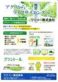 植物工場ストレス栽培技術「ストレス負荷栽培生産」