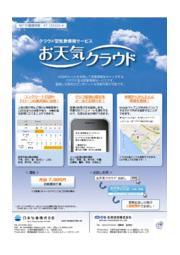 クラウド型気象情報サービス【お天気クラウド】 表紙画像