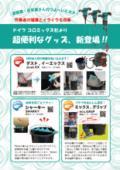 『Collomix社製 集塵・攪拌関連製品』紹介資料 表紙画像