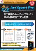 プラグインソフトウェア『ArcXportPro』 表紙画像
