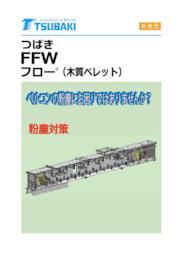 つばき FFW フロー(木質ペレット) 表紙画像
