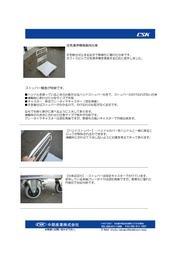 空気清浄機運搬台車 表紙画像