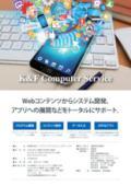 有限会社ケー・アンド・エフコンピュータサービス 事業紹介
