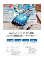 有限会社ケー・アンド・エフコンピュータサービス 事業紹介 表紙画像
