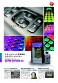 塗装ロボット「SOFTBOY PRO スーパースピンドルSS」 表紙画像