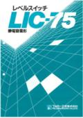 静電容量式レベルスイッチ(アンプ一体型)『LIC-75シリーズ』 表紙画像