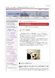 【企業インタビュー】国内製造業インタビュー(12) ニッタ・ハース株式会社 表紙画像