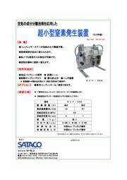 超小型窒素発生装置 「SUF-500」 表紙画像