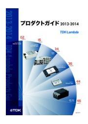 TDKラムダ 製品カタログ 2013-2014 表紙画像