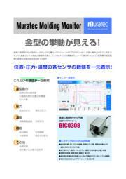 成形モニタシステム「Muratec Molding Monitor」カタログ 表紙画像