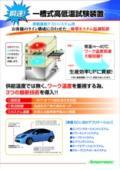 高低温試験装置  車載基板テストシステム用 表紙画像