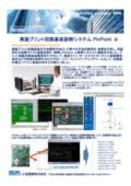 実装プリント回路基板診断システム 「PinPoint α」