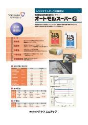 超速硬型高靭性繊維補強コンクリート『オートモルスーパーG』 表紙画像